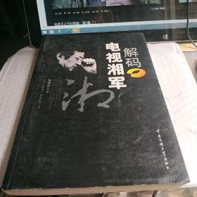 解码电视湘军