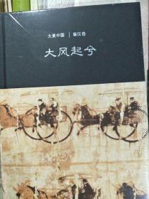 大风起兮:秦汉卷(大美中国系列)