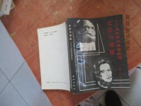 反思与超越--马克思的思想轨迹 作者签赠本