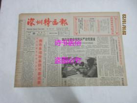 老报纸:深圳特区报 1988年12月30日 第1932期——深圳特区房地产市场的建立和发展、激流勇进:一九八八年苏联改革