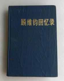 顾维钧回忆录(第三分册)