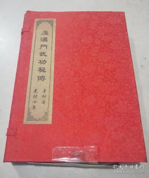 罗汉门武功秘籍 图文版