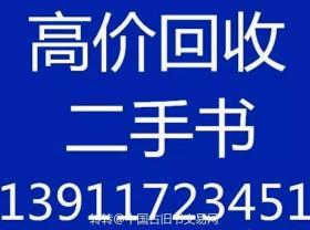 (学者书库-史丛)中国租界史 【 9品 +++ 正版现货 自然旧 多图拍摄 看图下单】