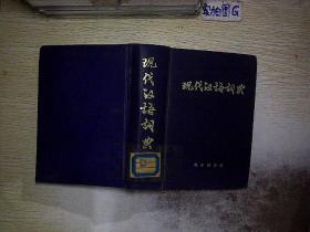 现代汉语词典  .