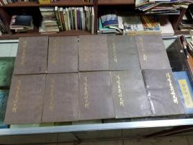 清实录藏族史料(全十册) 82年初版  印量7000套