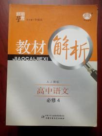 高中语文教材解析,高中语文必修4,高中语文辅导,有答案或解析