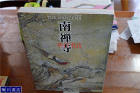 佛教美术 南禅寺展 龟山法皇700年忌纪念出版 大型图录  大16开   包邮