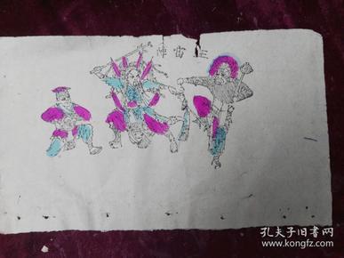 清代土纸版画/王雷阵(34.5X20CM)