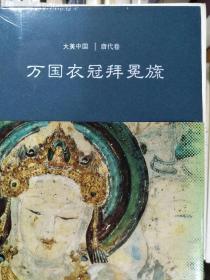 万国衣冠拜冕旒:唐代卷(大美中国系列)