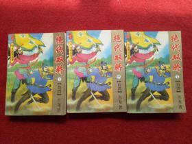 武侠小说《绝代双骄》古龙著花城出版社1999年1版1印32开