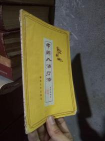 中药外治疗法 1959年一版一印  私藏品好 书扉略磨损 册薄