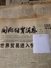 国际经贸消息.1995.5.16