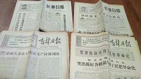 吉林日报 1969年 13份 合 售