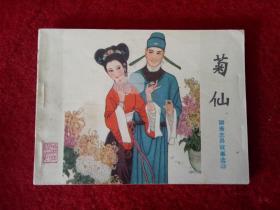 连环画《聊斋23菊仙》杨文仁山东人民出版社1982年2月1版1印好品