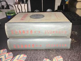 列宁军事文选 (第一、二卷)1959年1版1印