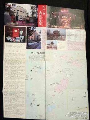 九江市工商企业交通图