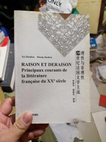 理性与非理性20世纪法国文学主流(法文)       新D5