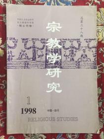 宗教学研究,1998年第1期