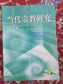 当代宗教研究  2005年第1期