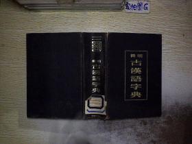 简明古汉语字典_* .