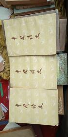 中国诗史(上中下)1957年一版3印 竖版繁体字