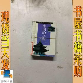 中华国粹丛书:中国的亭阁 中国的陶瓷  中国的桥 等 共6本合售
