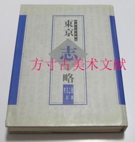 东京志略  河南大学出版社1999年