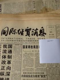 国际经贸消息.1995.5.15