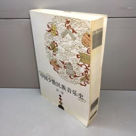 中国少数民族音乐史(第一卷) 【一版一印 95品+++ 内页干净 实图拍摄 看图下单 收藏佳品】