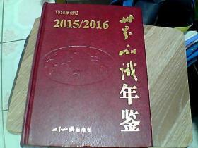 世界知识年鉴 2015-2016(含光盘)