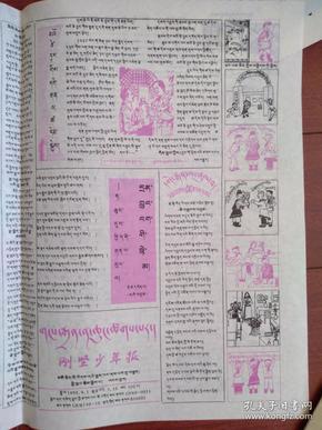 刚坚少年报(藏文)1993年9月1日粉色,毛主席的故事等,全国惟一的藏文少年报,少见