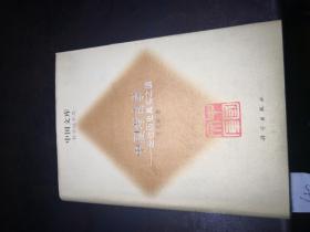 中国考古学——走近历史真实之道