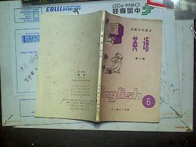 初级中学课本英语第六册
