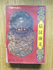 中国历代演义: 后汉演义 蔡东藩著 [1996年二版一印]