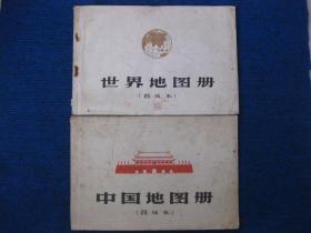 中国地图册(普及本1966年1版1印)、世界地图册(普及本1977年1版1印)
