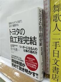 佐佐木真一  トヨタの自工程完结 日文原版32开软精装综合书 ダイヤモンド社出版