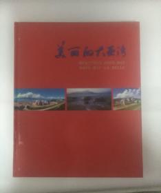 美丽的大亚湾(12开彩印精装本画册)