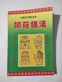中国古代相法全书——柳庄相法