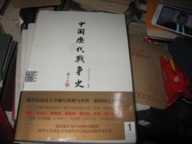 中國歷代戰爭史(1-3