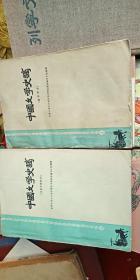 中国文学史稿 (四册全)吉林大学中文系  1960年一版一印