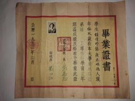 1954年清华大学毕业证书(北京科技大学钟伟珍教授的)