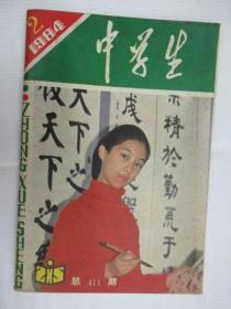 中学生 1984.2