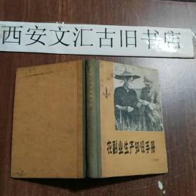 农副业生产知识手册