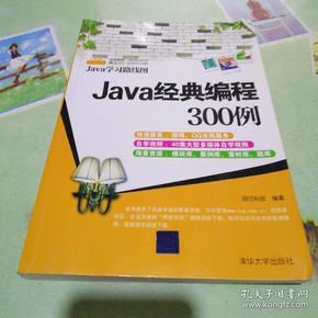 Java学习路线图:Java经典编程300例(书品如图避免争议)中间有开页,不少页。