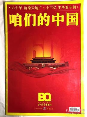 北京青年周刊2009年国庆特刊