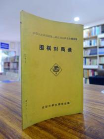 中华人民共和国第三届运动会棋类竞赛预赛:围棋对局选
