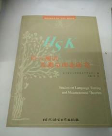 语言测试及测量理论研究