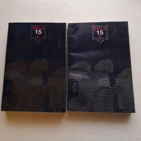 苏州小说15年(1979-1994)(上、下)
