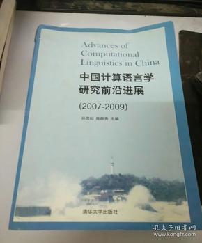 中国计算语言学研究前沿进展.2007-2009