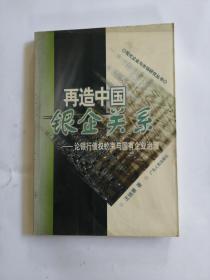 再造中国银企关系论银行债权约束与国有企业治理现代企业与市场研究丛书